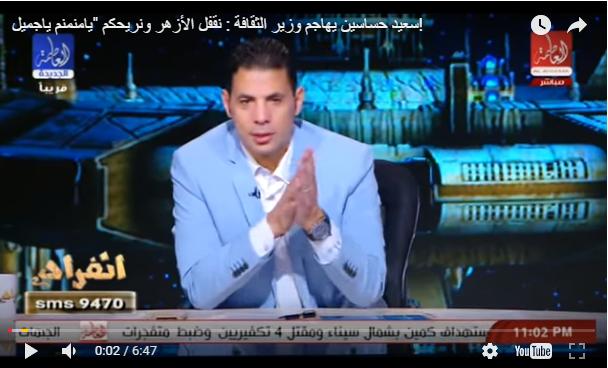 حساسين لوزير الثقافة نقفل الأزهر عشان نريحك؟