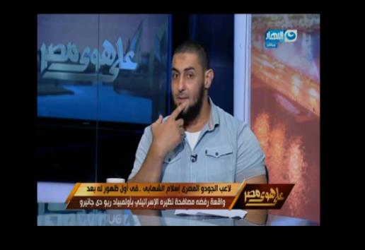 صورة إسلام الشهابي : لست إخوانياً ولا أنتمي لأي حزب سياسي ولم أطرد من قريتي