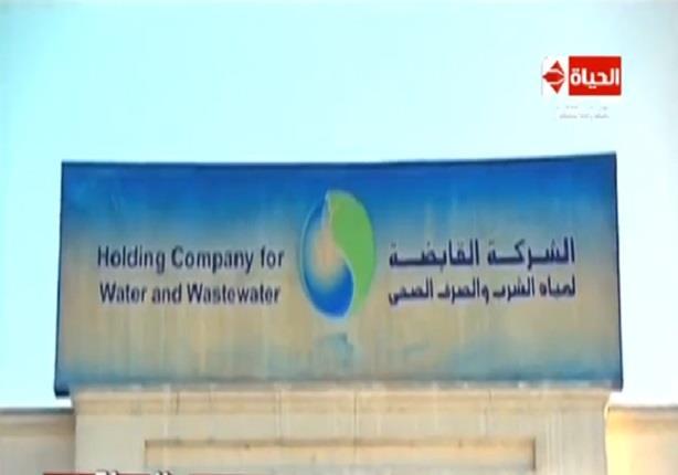 صورة قرار عاجل من القابضة للشرب بشأن رفع تعريفة المياه