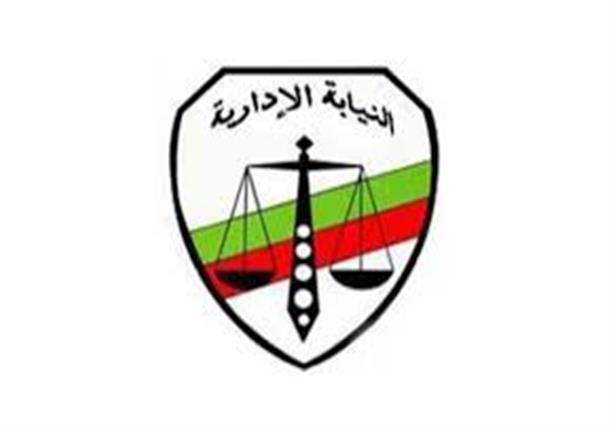 النيابة الإدارية إحالة مدير عام الشركة العامة للبترول للمحاكمة