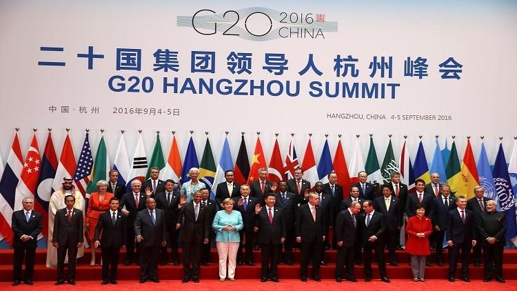 صورة أستاذ علاقات دولية: اقتصاد العالم يتواجد في قمة العشرين بنسبة 85%