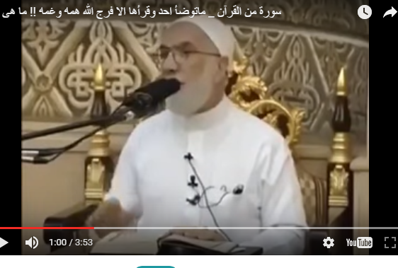 صورة سورة من القرآن ماتوضأ احد وقرأها الا فرج الله همه وغمه.. ما هى ؟؟