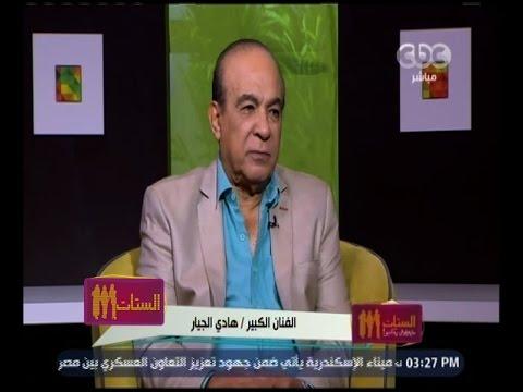 صورة هادي الجيار : جيلنا أخطأ فى تربية الأجيال الحالية