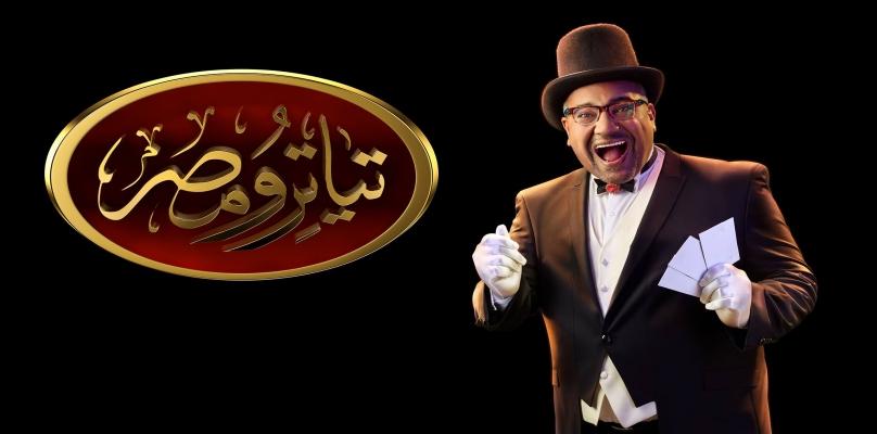 جديد ينضم لتياترو مصر.. تعرف عليه 1