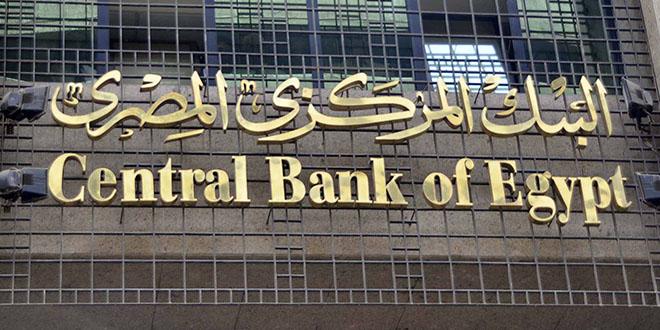 صورة البنك المركزي: 6.8 مليار جنيه ارتفاع استثمارات الأجانب في أذون الخزانة الحكومية