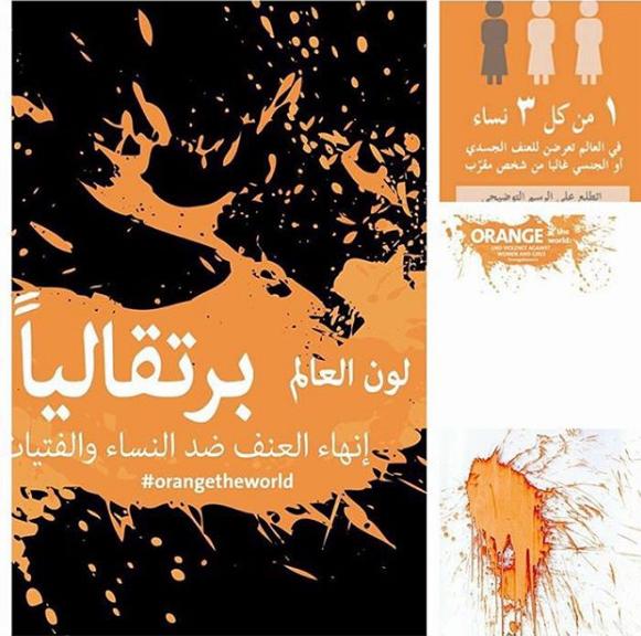 صورة «الفكرة البرتقالية» حملة مواجهة العنف ضد المرأة