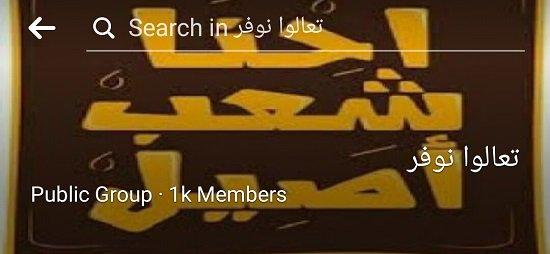صورة «تعالوا نوفر» مبادرة سيدات مصر لحل الأزمة الأقتصادية