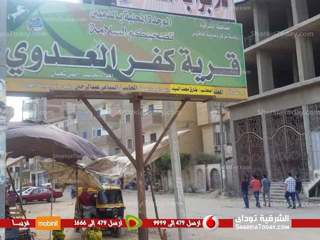صورة استياء أهالي «العدوي» بفاقوس بسبب الغياب الأمني