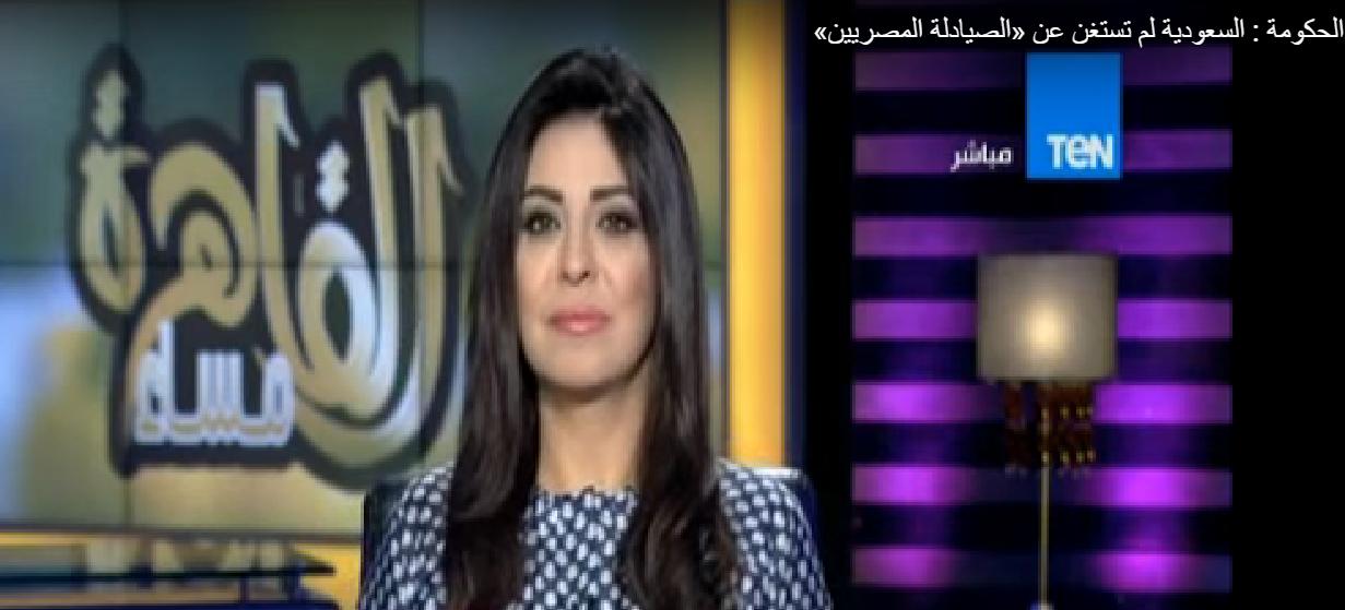 صورة الحكومة: السعودية لم تستغن عن «الصيادلة المصريين»