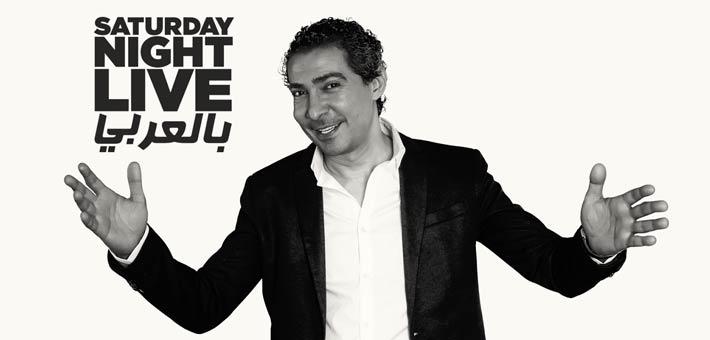 صورة بالفيديو.. محمد بركات ممثل كوميدي في SNL بالعربي