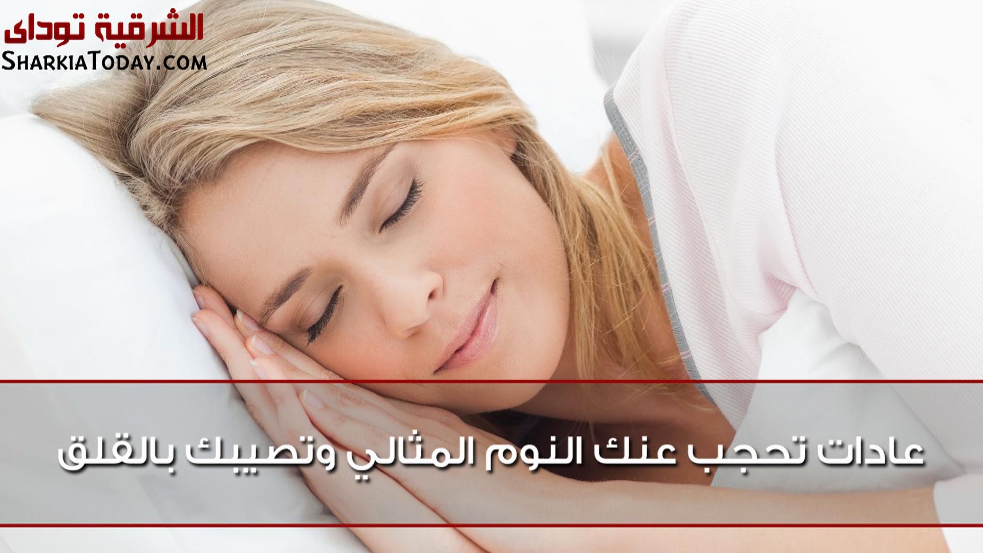 صورة عادات تحجب عنك النوم المثالي وتصيبك بالقلق