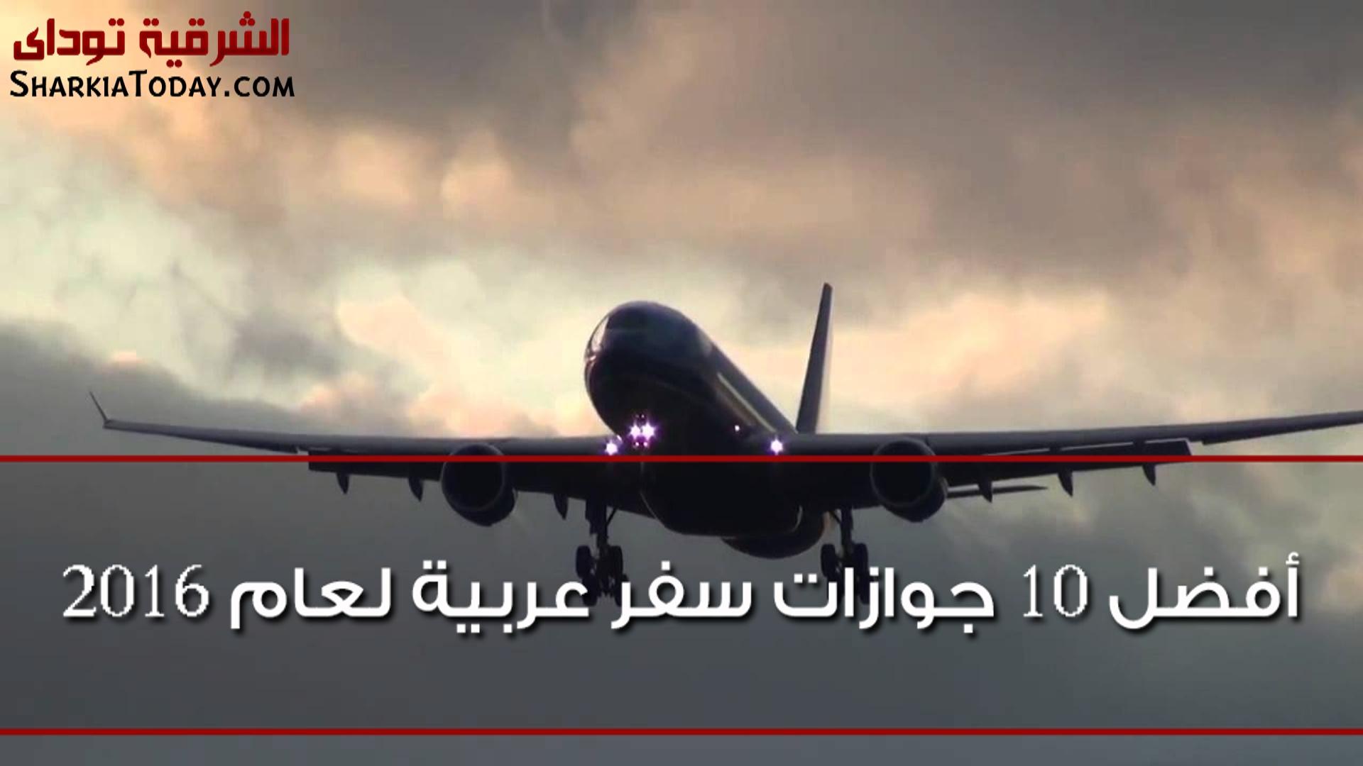 صورة بالفيديو .. أفضل 10 جوازات سفر عربية لعام 2016