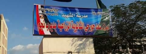 صورة إطلاق أسماء 3 شهداء على مدارس بمسقط رأسهم بديرب نجم
