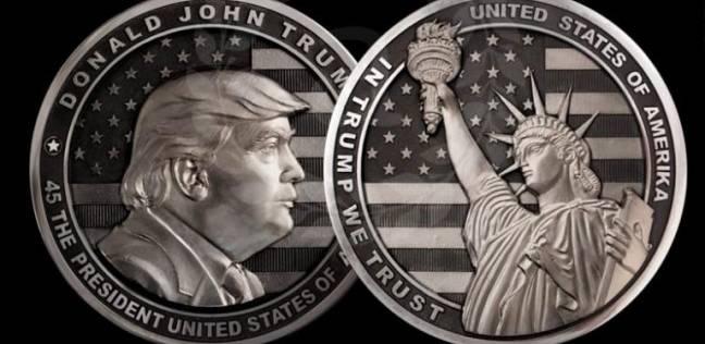 صورة «عملة ترامب».. بمناسبة تنصيبه