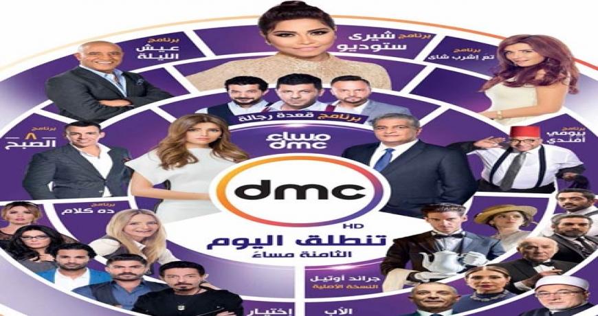 صورة تعرف على مواعيد عرض البرامج والمسلسلات التي تنطلق بها قناة dmc