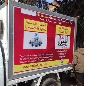 صورة ضبط سيارة لحوم بقرية سنهوا بمنيا القمح
