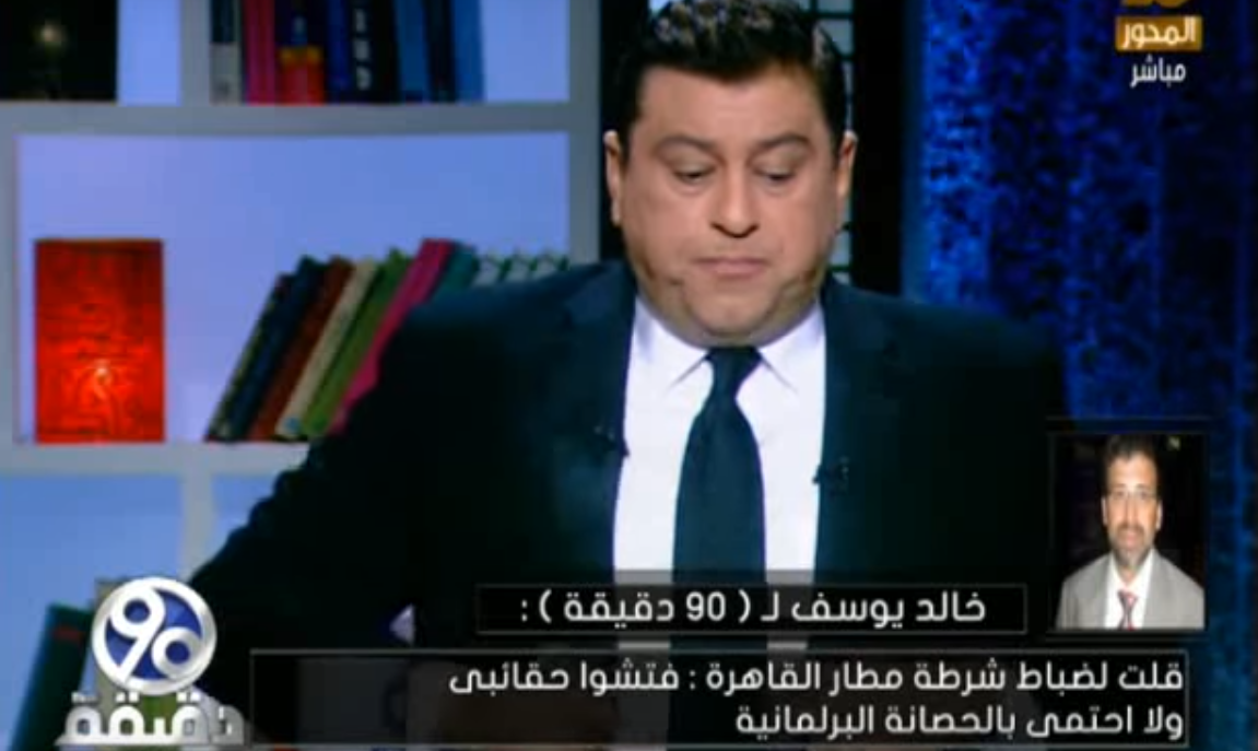 صورة بالفيديو.. خالد يوسف يروي تفاصيل القبض عليه بمطار القاهرة