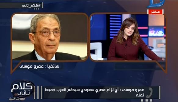 صورة بالفيديو.. عمرو موسى يوضح أخر تطورات العلاقات المصرية السعودية