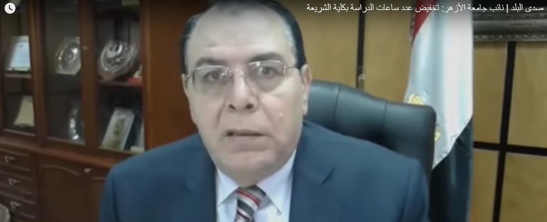 صورة بالفيديو.. نائب رئيس جامعة الأزهر يكشف سبب تخفيض سنوات الدراسة بكلية الشريعة