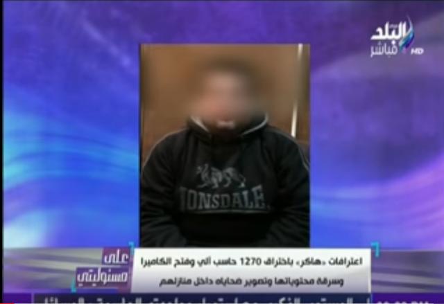 صورة بالفيديو.. شاهد اعترافات مهندس اخترق 1270 حاسب
