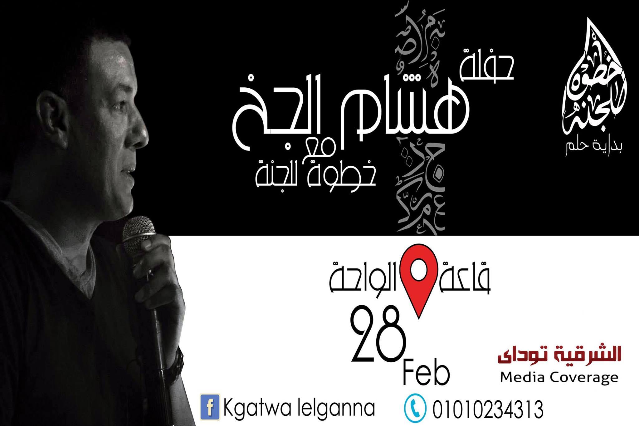 صورة هشام الجخ في ضيافة خطوة للجنة بالزقازيق ..اليوم
