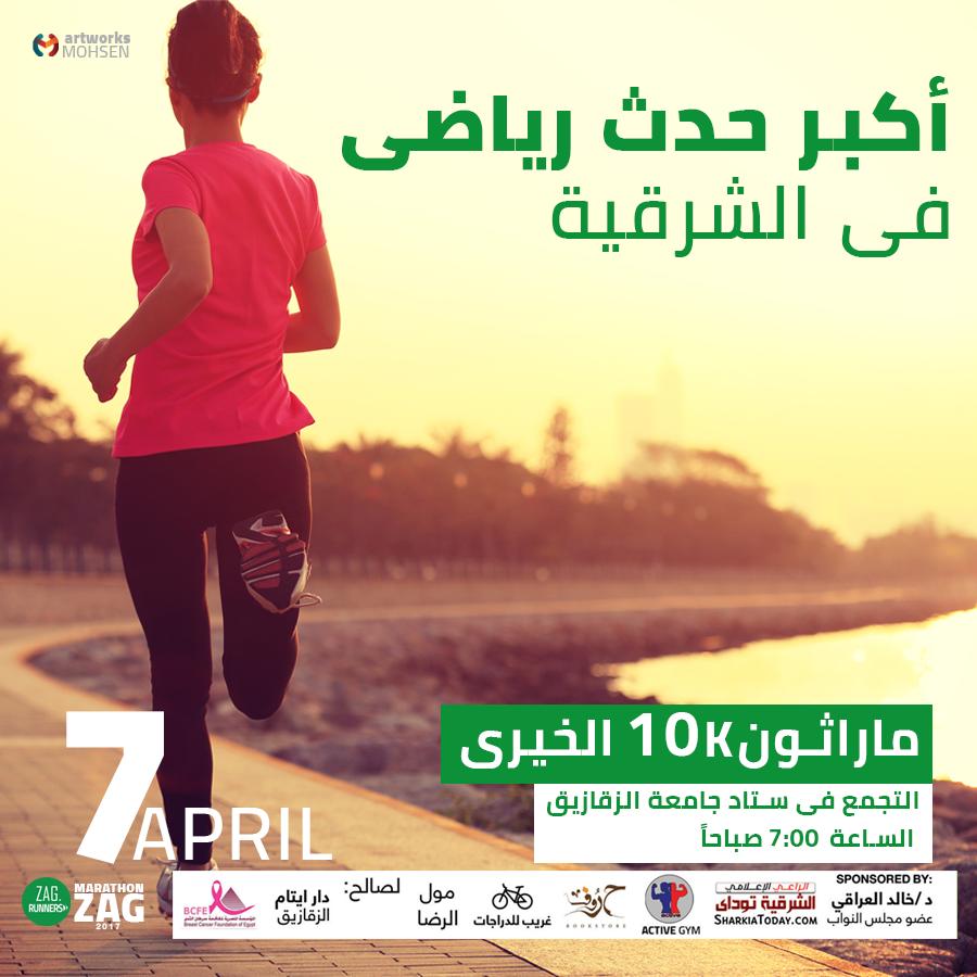 صورة «ZAG Runners» ينظم أكبر ماراثون بالزقازيق 7 أبريل