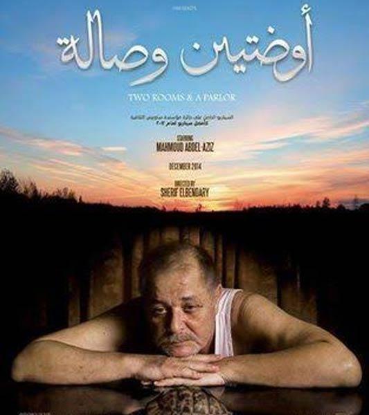 صورة تعرف على بديل الراحل محمود عبدالعزيز في «أوضتين وصالة»