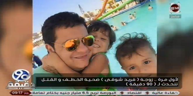 صورة بالفيديو.. زوجة «سمسار أكتوبر» : جوزي اتقتل من ناس مهمة