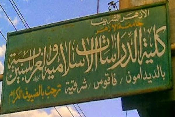 صورة مجهولون يتعدون بالضرب علي عميد كلية الدراسات الإسلامية بفاقوس