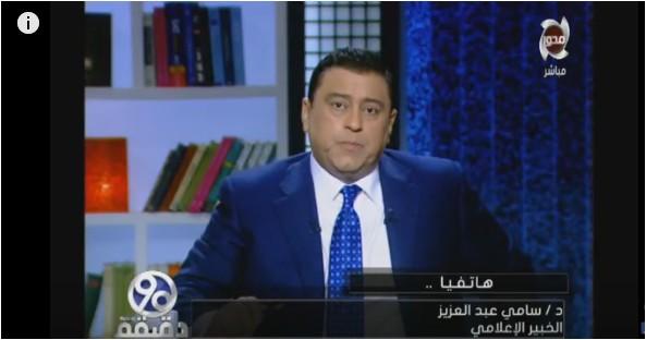 صورة بالفيديو… «خبير إعلامي»: يكشف سبب زيادة العنف في مصر
