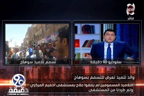صورة والد تلميذ تعرض للتسمم بسوهاج: مش عايزين تعليم