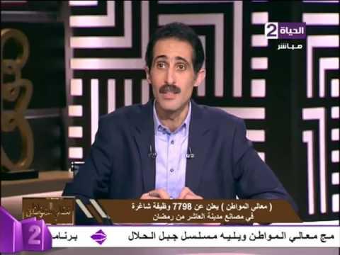 صورة بالفيديو ..الإعلان عن  7798 وظيفة خالية بالعاشر من رمضان