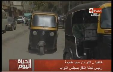 صورة بالفيديو .. النواب: التوكتوك هدم مصر و ترخيصه لن يتم إلا في هذه الحالة