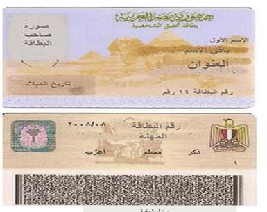 صورة حقيقة الـ 14 رقم الموجودين على البطاقة الشخصية بمصر