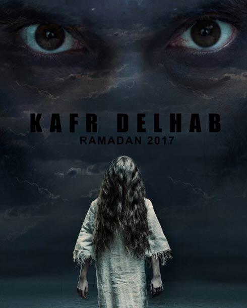 صورة هكذا سيطل أبطال «كفر دلهاب»في رمضان 2017