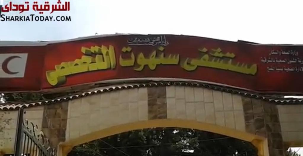 صورة بالفيديو.. مستشفى «سنهوت» صرح طبي كامل بالجهود الذاتية بمنيا القمح