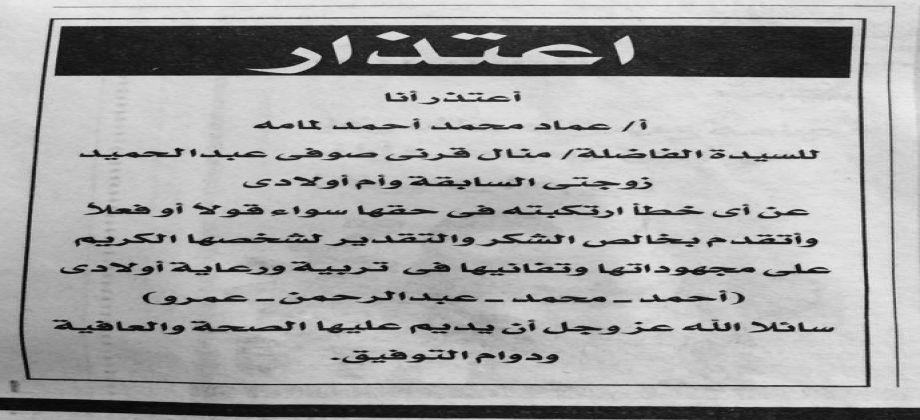 صورة قصة الباشمهندس «عماد» .. ترك زوجته بسبب شلل والدتها و قدم اعتذار رسمي لها في الجرايد
