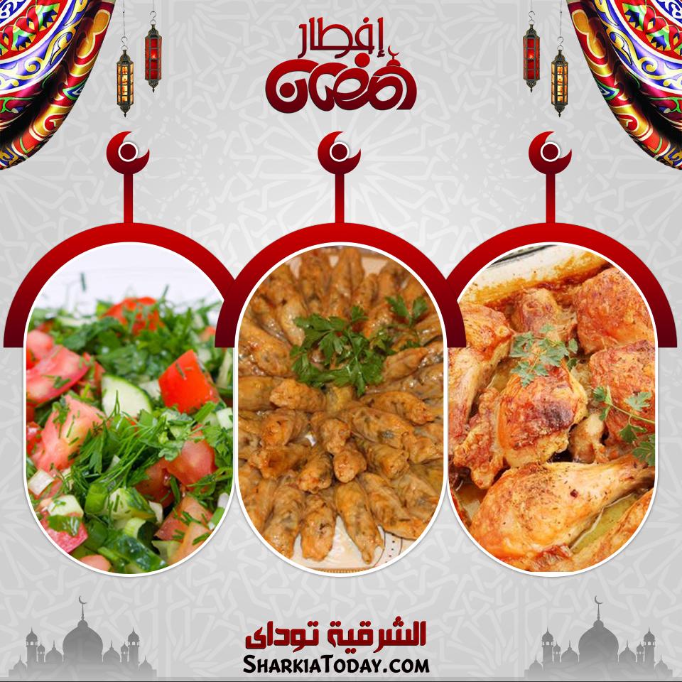 صورة منيو 2 رمضان: «فراخ ، محشي ، سلطة»