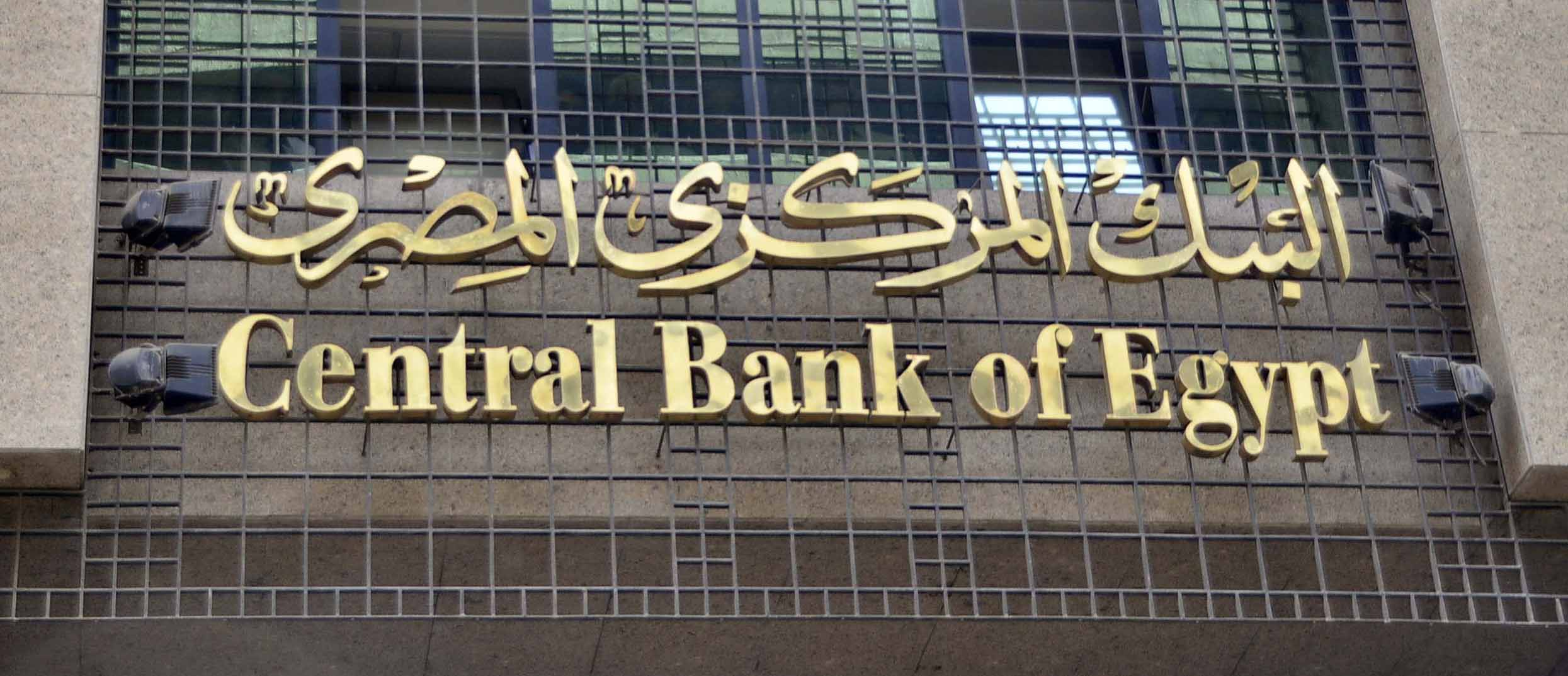 .. البنك المركزي يعلن انتهاء أزمة الدولار