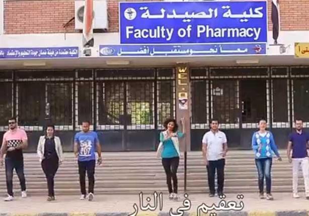 .. طلاب «صيدلة المنيا» يشعلون فيسبوك بأغنية التخرج