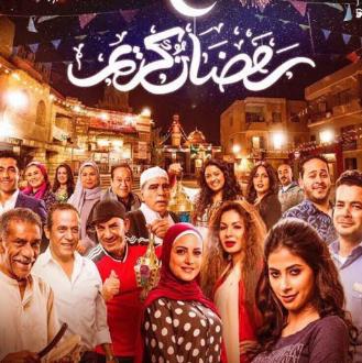 .. خطأ فادح في الحلقة الثانية من مسلسل «رمضان كريم»