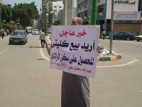صورة تضامن الشرقية تناشد«عارض كليته للبيع» بالتقدم للاستفادة من تكافل وكرامة