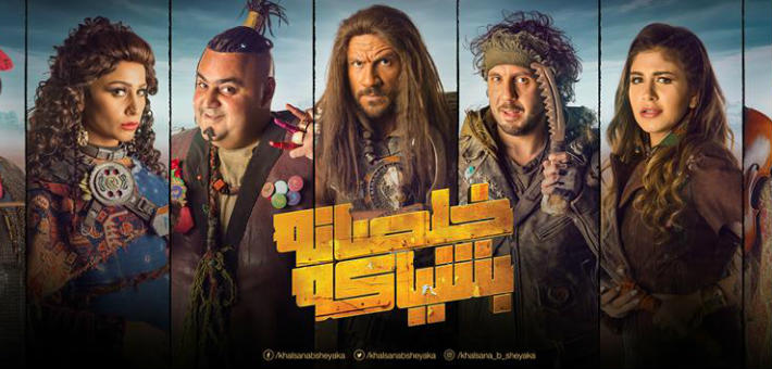 صورة مواعيد عرض مسلسل أحمد مكي خلصانة بشياكة