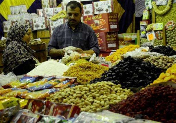صورة قبل رمضان بأسابيع .. تعرف على سعر شنطة الياميش
