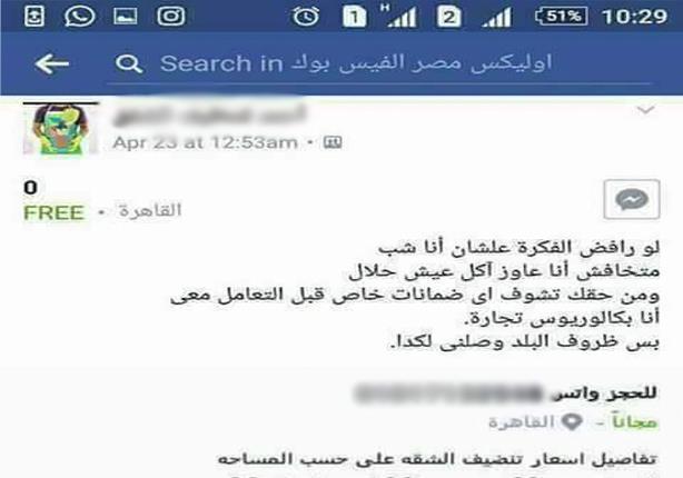 صورة قصة شاب يبحث عن مصدر رزق بـ «تنضيف الشقق» عبر الفيسبوك