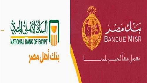 صورة 460 مليار جنيه حصيلة بنكي الأهلي ومصر من شهادات الادخار مرتفعة العائد