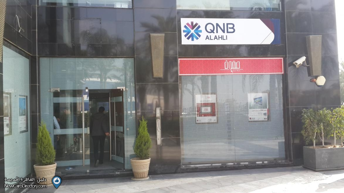 المركزي يكشف مصير ودائع العملاء بـ QNB بعد قطع العلاقات