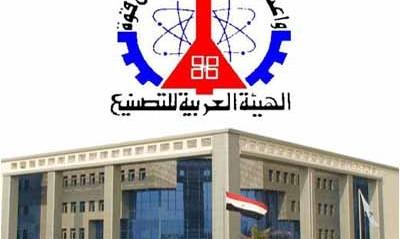 صورة الهيئة العربية للتصنيع تعلن عن فتح باب التقدم لشغل عدد من الوظائف