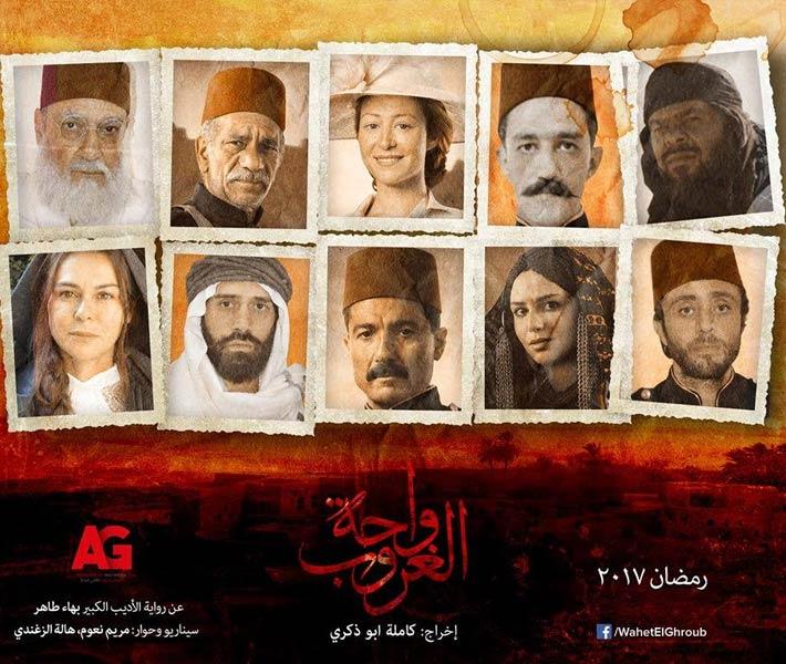 جمهور واحة الغروبمن قنوات عرض المسلسل 1