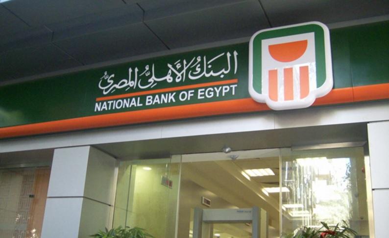 صورة شروط الحصول على قرض السيارة من البنك الأهلي
